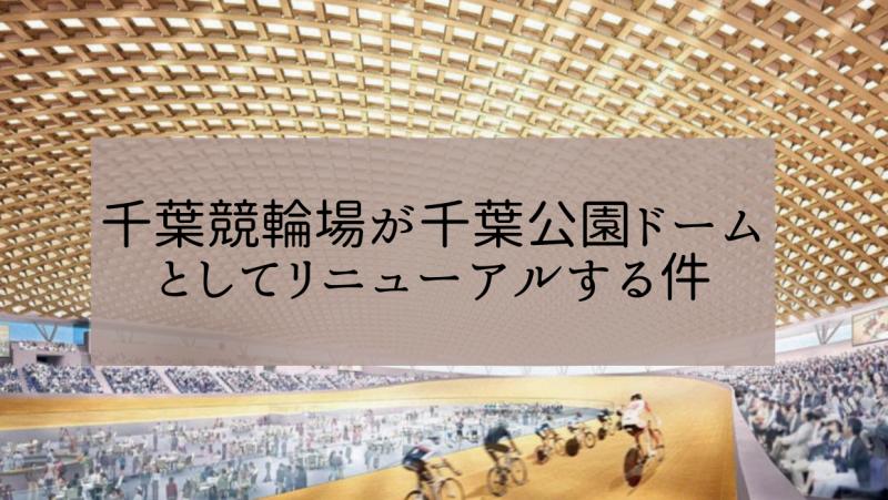 千葉 競輪ライブ